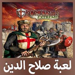 تحميل لعبة صلاح الدين للاندرويد