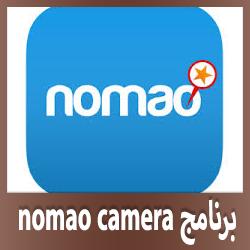 تحميل برنامج nomao مجانا
