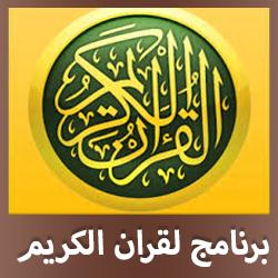 تحميل برنامج قرآني مجانا